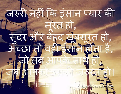 Imágenes De Quotes For Best Person In Hindi