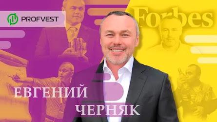 Евгений Черняк: биография и история успеха бизнесмена