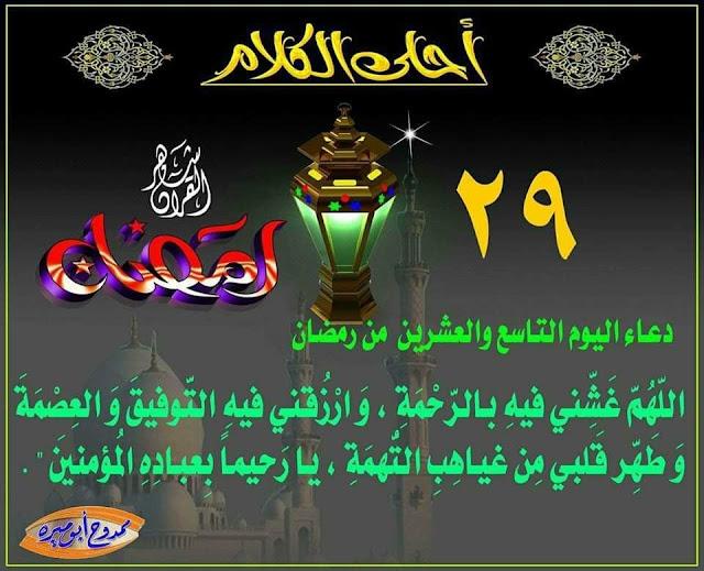 ادعية شهر رمضان - دعاء اليوم التاسع والعشرين