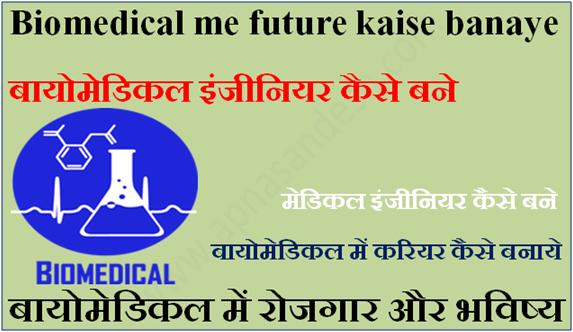 Biomedical me future kaise banaye - बायोमेडिकल इंजीनियर कैसे बने