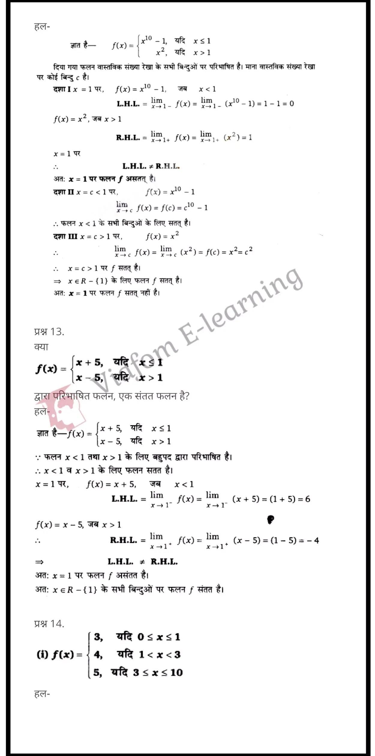 class 12 maths chapter 5 light hindi medium 7