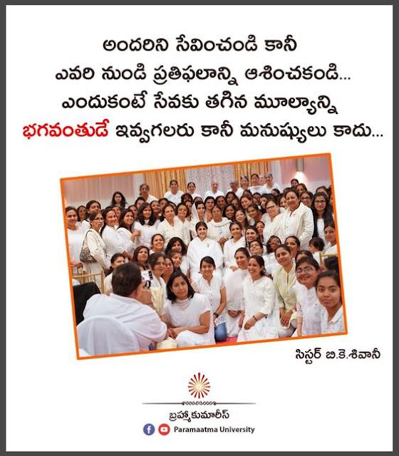 bk sister shivani telugu quotes