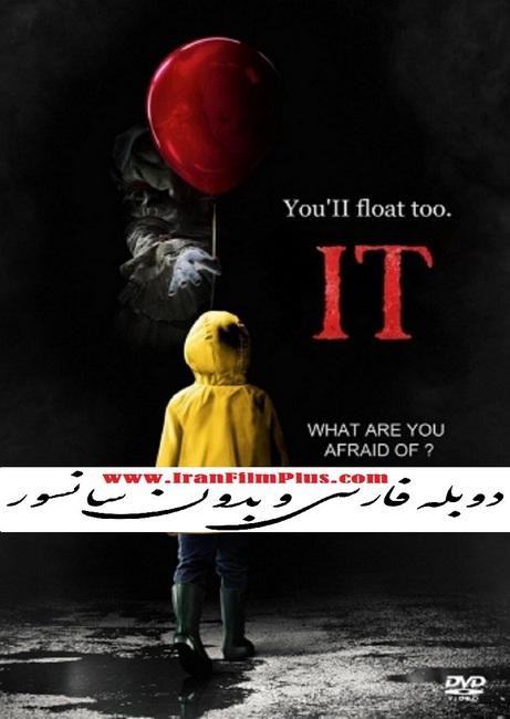 فیلم دوبله: آن (2017) It