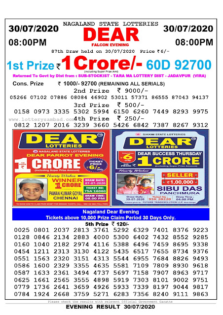 Lottery Sambad Result 30.07.2020 Dear Falcon Evening 8:00 pm