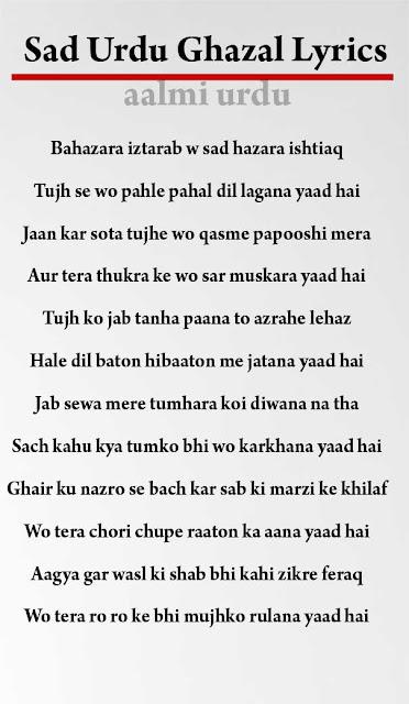 sad urdu ghazal lyrics, sad shayari, sad poetry, sad urdu ghazal lyrics