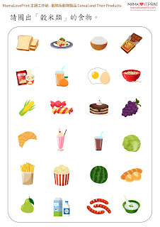MamaLovePrint 主題工作紙 - 穀物及穀物製品 食物工作紙 幼稚園常識 Cereal and Their Products Worksheets Vocabulary Exercise for Kindergarten School Printable Freebies Daily Activities
