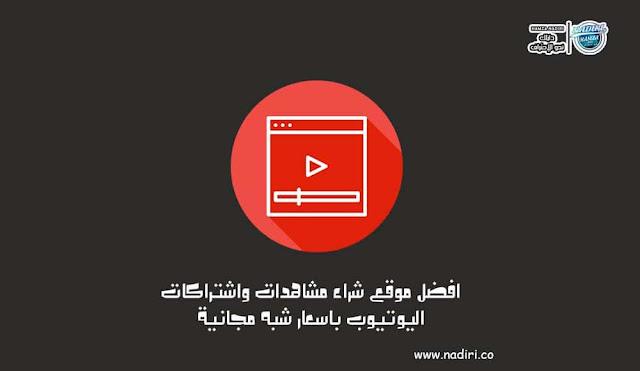 افضل موقع شراء مشاهدات و اشتراكات اليوتيوب