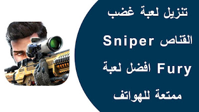 تنزيل لعبة غضب القناص Sniper Fury افضل لعبة ممتعة للهواتف