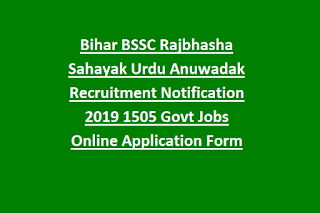 Bihar BSSC Rajbhasha Sahayak Urdu Anuwadak Recruitment Notification 2019 1505 Govt Jobs Online Application Form