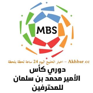 مواعيد مباريات دوري كأس الأمير محمد بن سلمان