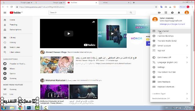 إنشاء قناة على اليوتيوب