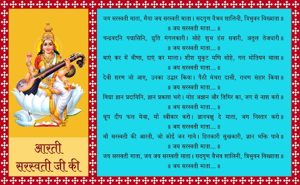 Maa Saraswati Ji ki Aarti Lyrics