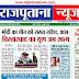राजपूताना न्यूज़ ई पेपर 4 जुलाई 2020 राजस्थान डिजिटल एडिशन