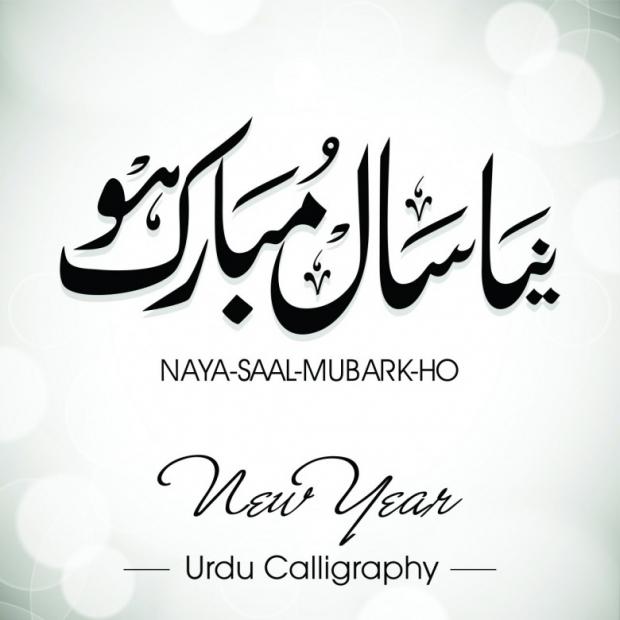 Happy New Year Wishes In Urdu 2019