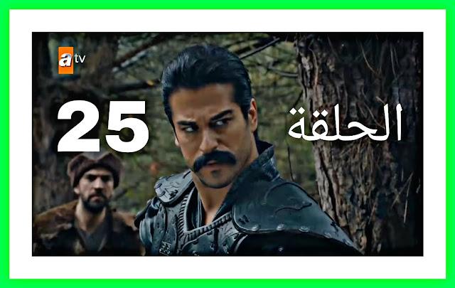 مسلسل عثمان بن ارطغرل الحلقة 25