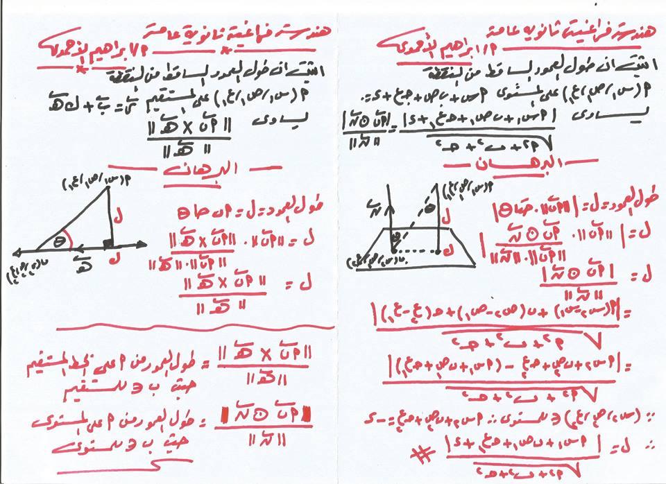 اهم النقاط والاسئلة على الهندسة الفراغية لطلاب الثانوية العامة أ/ ابراهيم الأحمدي 8