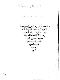 الكتاب فتح الرحيم الرحمن في شرح فصيحة الإخوان