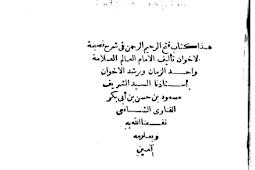 تحميل الكتاب فتح الرحيم الرحمن في شرح فصيحة الإخوان