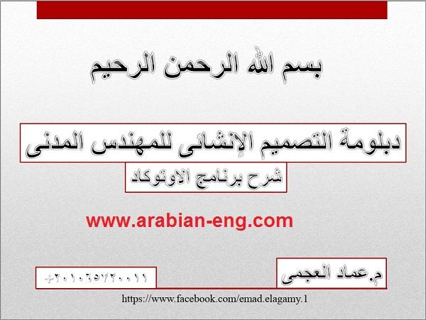 مذكرة شرح برنامج الأتوكاد للمهندس عماد العجمي PDF | المهندس العربي