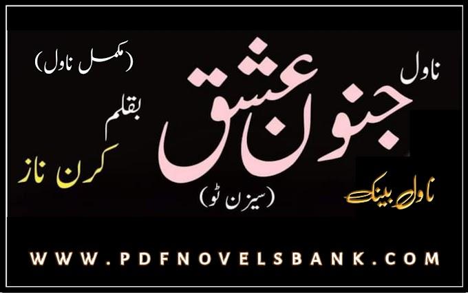 Junoon e Ishq Novel by Kiran Naz Season 2 Complete Pdf