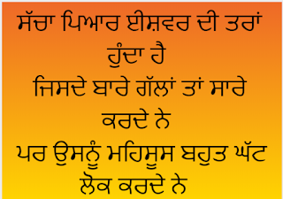Punjabi love thoughts