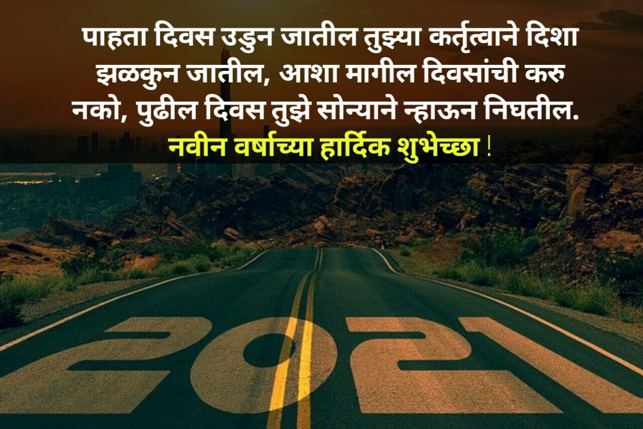 New year quotes marathi