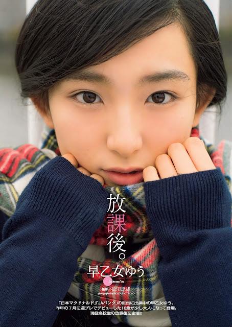 Saotome Yu 早乙女ゆう 週刊プレイボーイ Weekly Playboy No 7 2016 Images