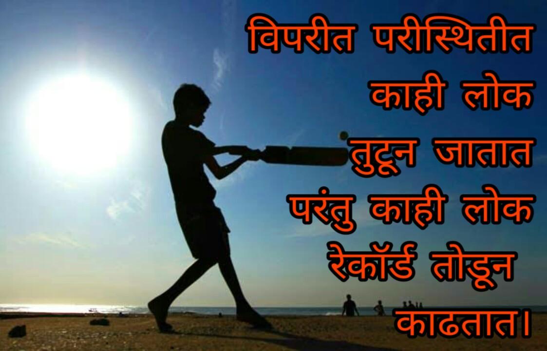 vishwas nangare patil good thought