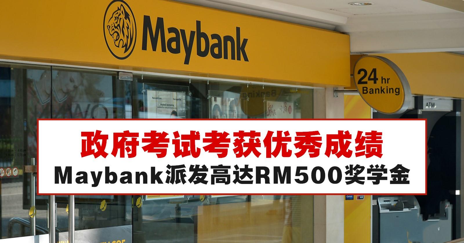 政府考试考获优秀成绩,Maybank派发高达RM500奖学金