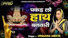 पकड़ लो हाथ बनवारी Pakad Lo Hath Banwari Lyrics - Upasana Mehta