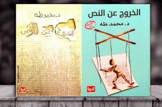 تحميل كتاب pdf الخروج عن النص للمؤلف الدكتور محمد طه