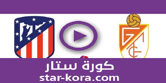 مشاهدة مباراة اتليتكو مدريد وغرناطة بث مباشر