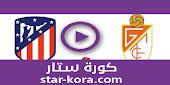 نتيجة  مباراة اتليتكو مدريد وغرناطة بث مباشر  27-09-2020 الدوري الاسباني