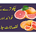 Benefits and disadvantages of grapefruit | Chakotra Ke Fayde.