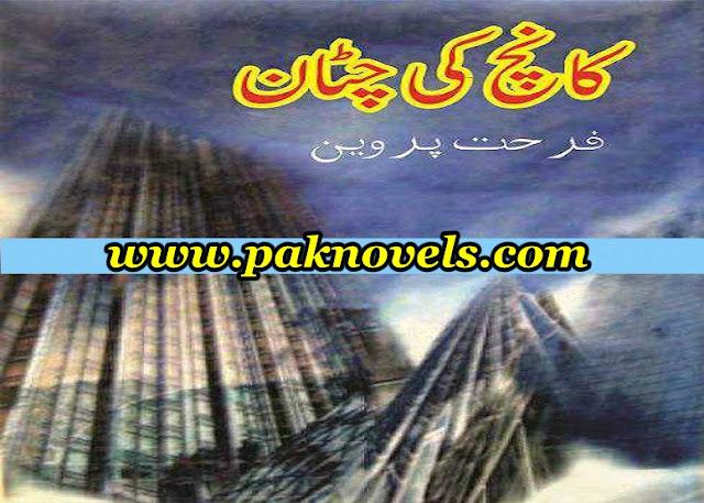 Farhat Parveen