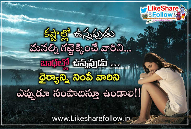 best-life-quotes-in-telugu-likesharefollow