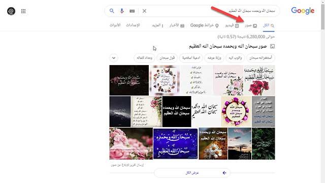 طريقة البحث عن صورة وأفضل محركات البحث
