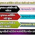 Gujarat Housing Board Recruitment for 290 Apprentices Post 2020