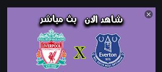 مشاهدة مباراة ليفربول وايفرتون بث مباشر اليوم 17-10-2020 في الدوري الانجليزي