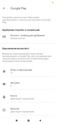 Screenshot_2019-09-12-17-03-22-822_com.google.android.apps.kids.familylink.png
