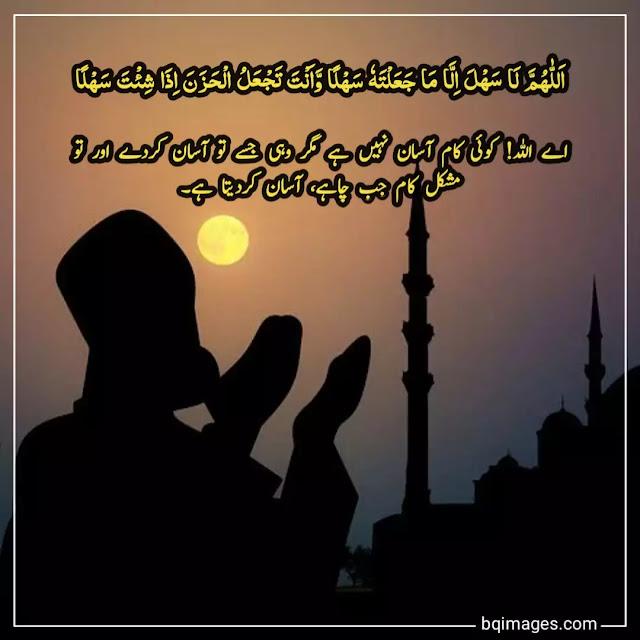arabic duain with urdu translation