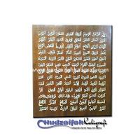 Kaligrafi Asmaul Husna Minimalis Kayu Jati 100x100cm