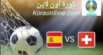مباراة اسبانيا وسويسرا اليوم