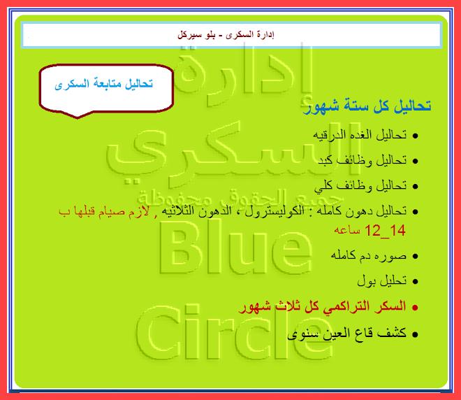 تحاليل المتابعة السنوية للسكرى Blue Circle إدارة الســكــري