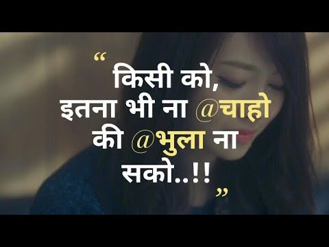 Sad Love Quotes In Hindi For Whatsapp