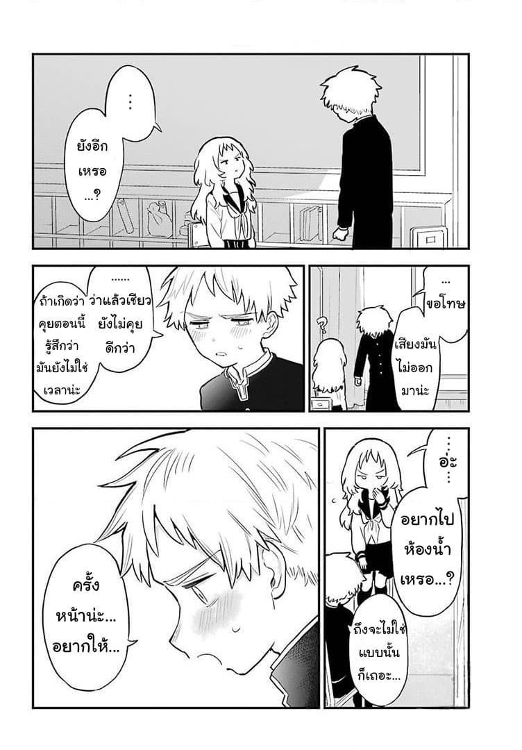 Sukinako ga Megane wo Wasureta - หน้า 16