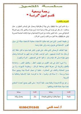 أقوى مذكرة لغة عربية للصف الثالث الاعدادى ترم اول 2020