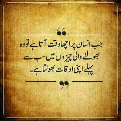 Jub insaan per acha waqat ata hai tu wo sub se pehly apni oqat bholta hai