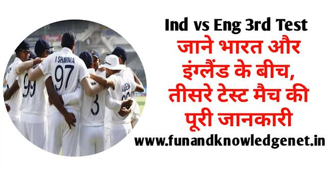 इंडिया और इंग्लैंड का तीसरा टेस्ट मैच कब है 2021 - India vs England 3rd Test Match Kab Hai 2021
