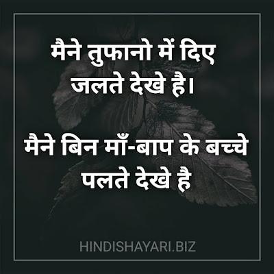 Maine Tuphaano Mein Die Jalate Dekhe Hai.   Maine Bin Maan-baap Ke Bachche Palate Dekhe Hai   TAG:  rahul jain shayari, rahul jain shayari download, rahul jain shayari lyrics, rahul jain shayari hindi, rahul jain shayari in hindi, rahul jain shayari mp3 download, rahul jain shayari status, rahul jain shayari status download, rahul jain shayari video download, rahul jain poetry